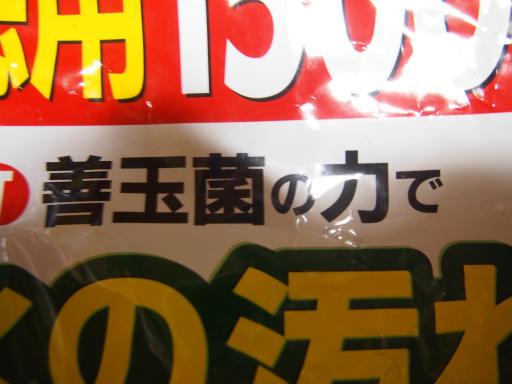20130812・納豆菌のえさ09