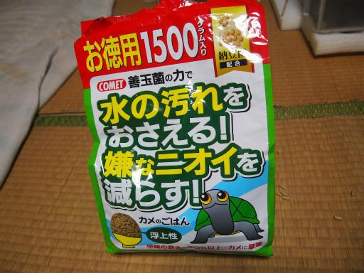 20130812・納豆菌のえさ07