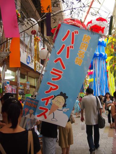 20130811・阿佐ヶ谷七夕祭3-06