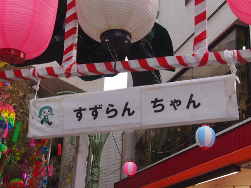 20130811・阿佐ヶ谷七夕祭4-18