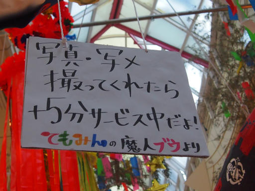 20130811・阿佐ヶ谷七夕祭4-21