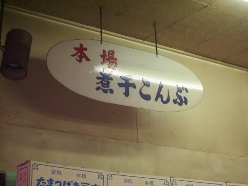 20130811・阿佐ヶ谷七夕ネオン15