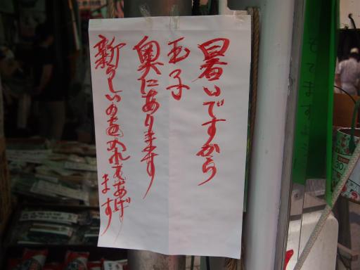20130811・阿佐ヶ谷七夕祭1-26
