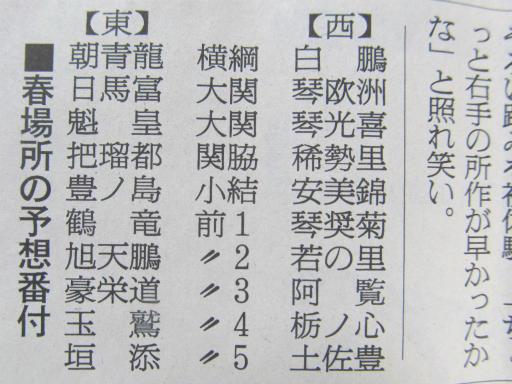 20130914・大相撲01-03