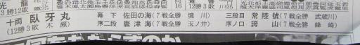 20130914・大相撲01-09