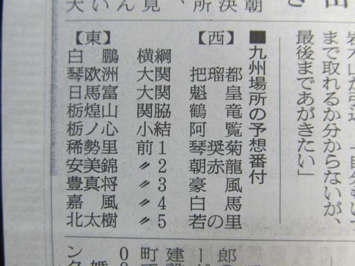 20130914・大相撲02-03