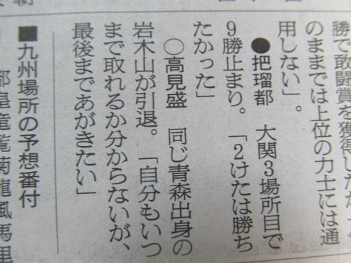 20130914・大相撲02-10