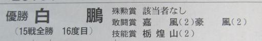 20130914・大相撲02-08
