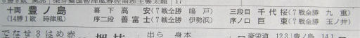 20130914・大相撲02-09
