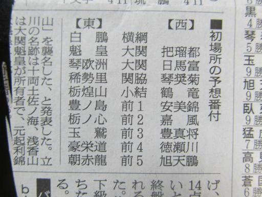 20130914・大相撲03-03