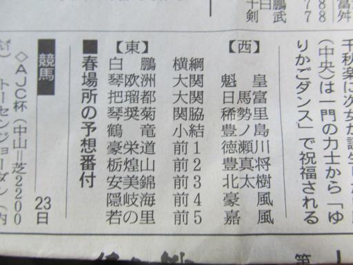 20130914・大相撲04-03