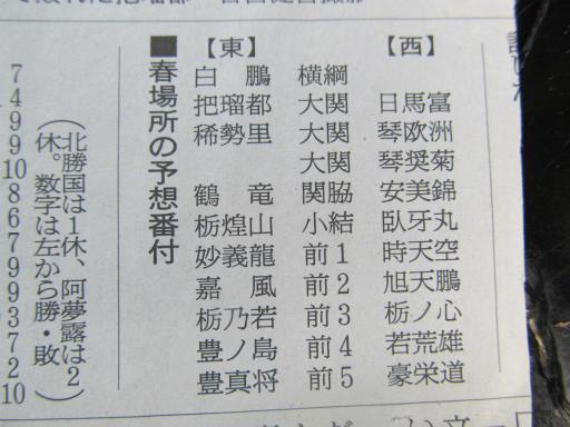 20130914・大相撲05-03