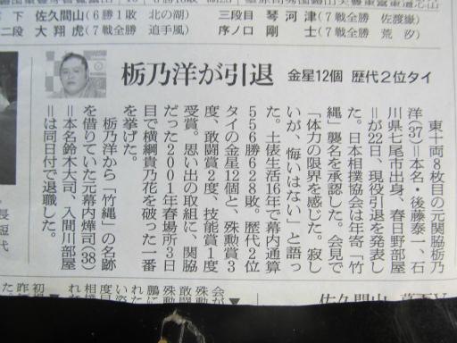 20130914・大相撲05-10