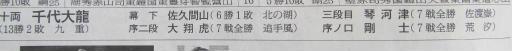 20130914・大相撲05-09