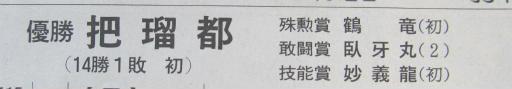 20130914・大相撲05-08