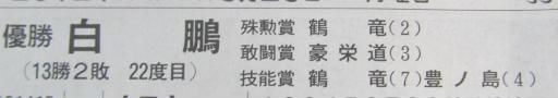 20130914・大相撲13-05