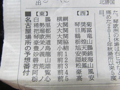 20130914・大相撲06-03