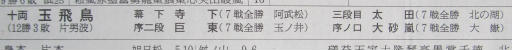 20130914・大相撲06-09