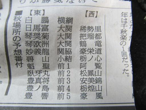 20130914・大相撲07-03