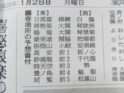 20130914・大相撲09-03