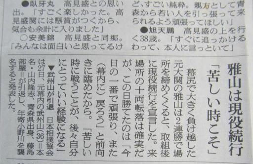 20130914・大相撲09-11