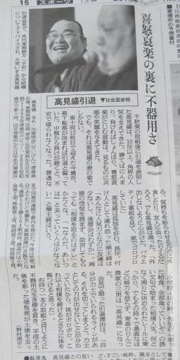 20130914・大相撲09-10