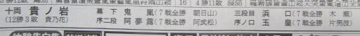 20130914・大相撲09-09
