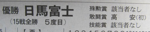 20130914・大相撲09-08