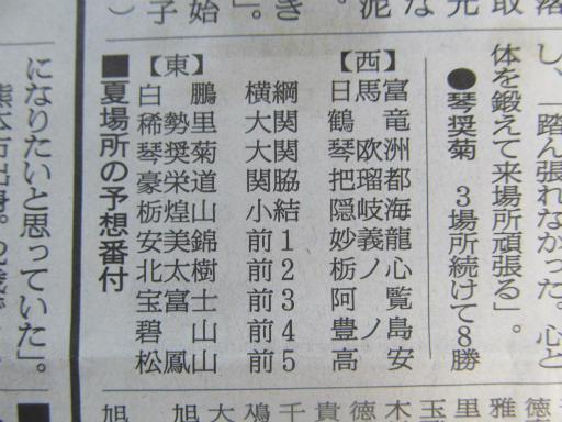 20130914・大相撲10-03