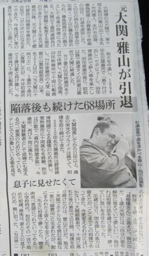 20130914・大相撲10-10