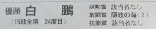 20130914・大相撲10-08