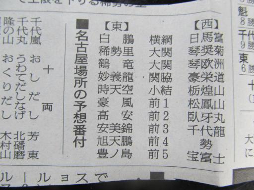 20130914・大相撲11-03