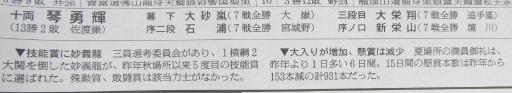 20130914・大相撲11-09
