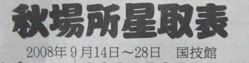 20130914・大相撲01-13