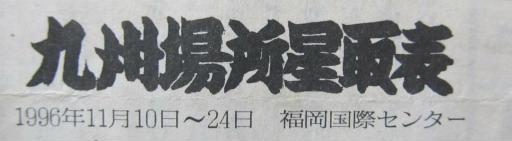 20130914・大相撲01-10