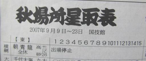 20130914・大相撲01-12