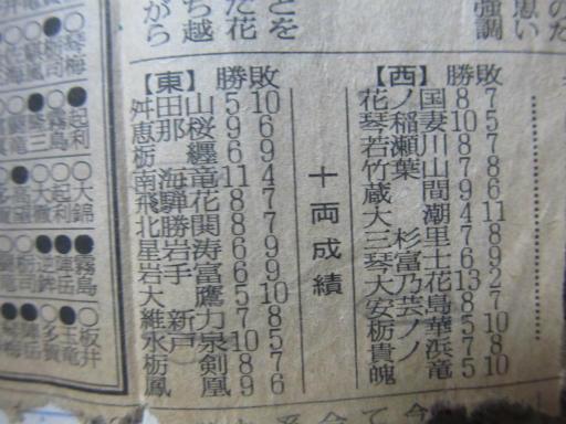 20130916・相撲双羽黒2