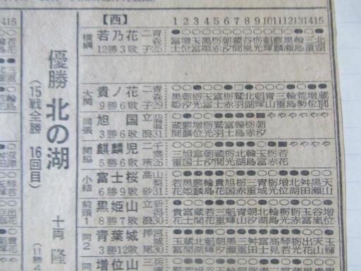 20130916・栃赤城1-1-3