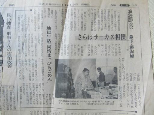20130916・栃赤城1-0