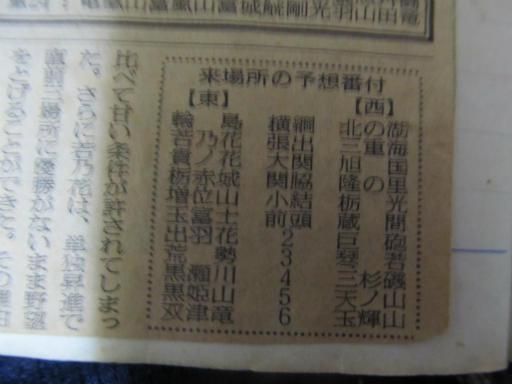 20130916・栃赤城1-2-4