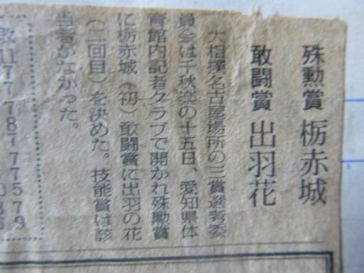 20130916・栃赤城1-2-3