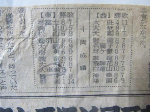 20130916・栃赤城1-2-2