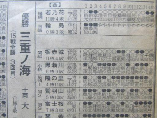 20130916・栃赤城2-1-3
