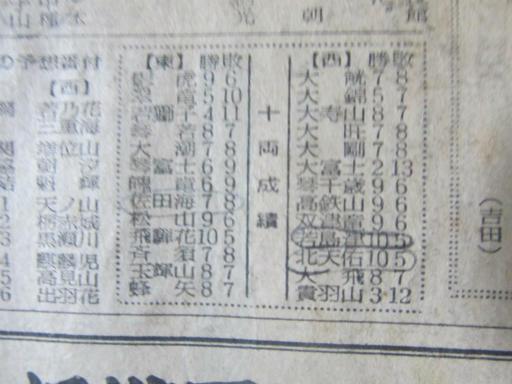 20130916・栃赤城2-3-2