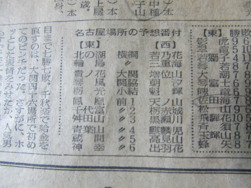 20130916・栃赤城2-3-3