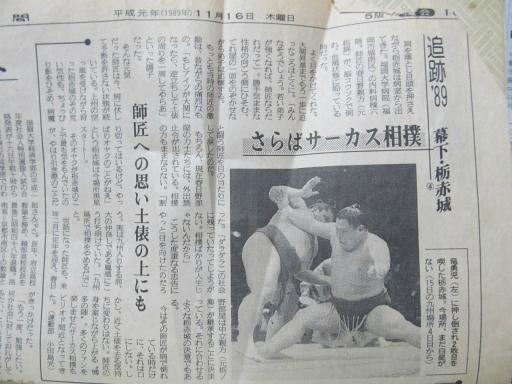 20130916・栃赤城3-0