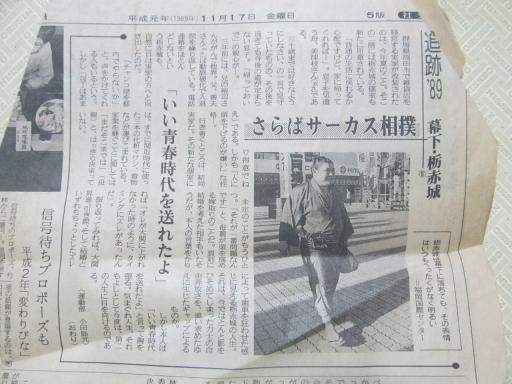 20130916・栃赤城4-0