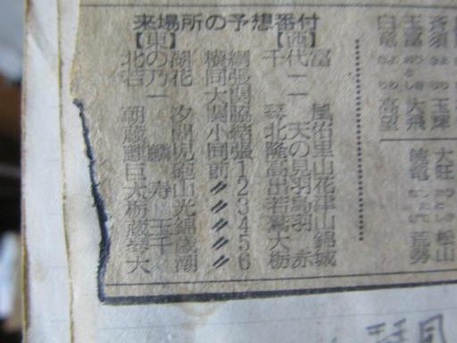 20130916・栃赤城4-2-3