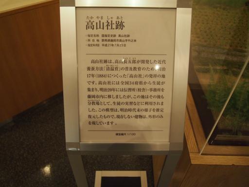 20130921・群馬墓参り5-15・大