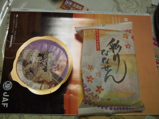 20131021・ビミョー相撲土産03